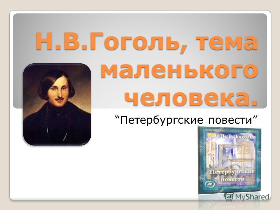 Н.В.Гоголь, тема маленького человека. Н.В.Гоголь, тема маленького человека. Петербургские повести
