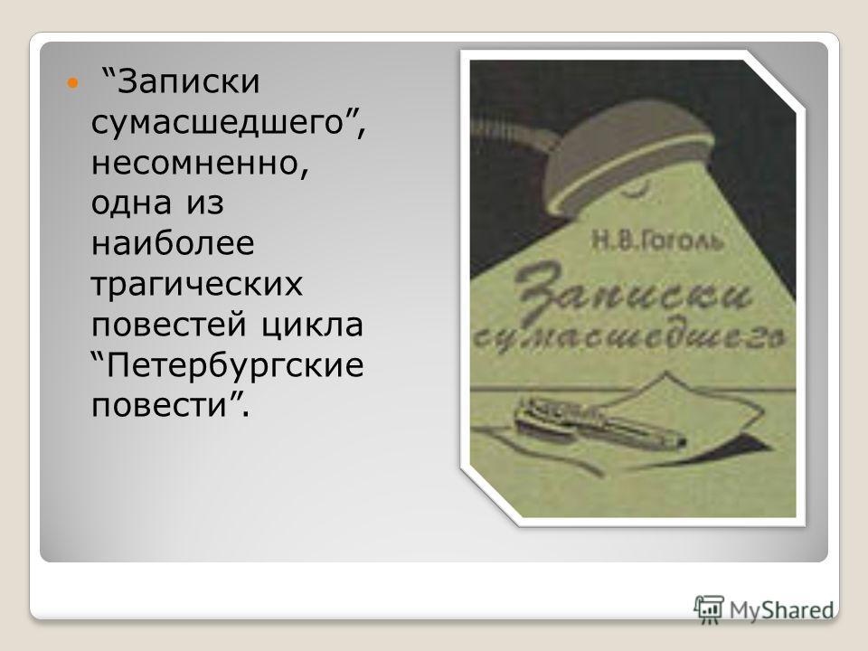 Записки сумасшедшего, несомненно, одна из наиболее трагических повестей цикла Петербургские повести.