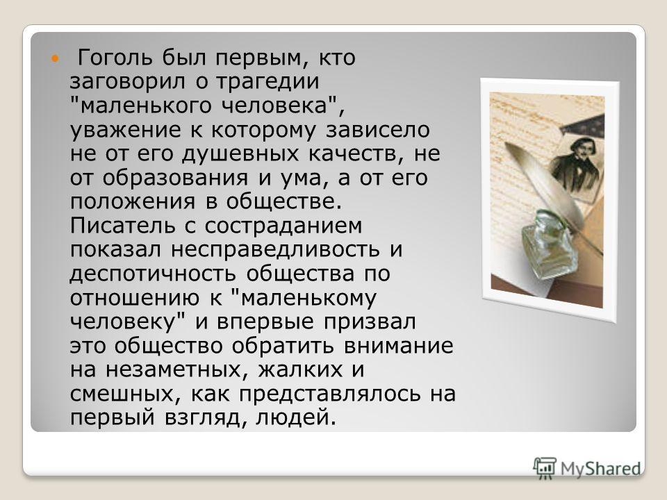Гоголь был первым, кто заговорил о трагедии