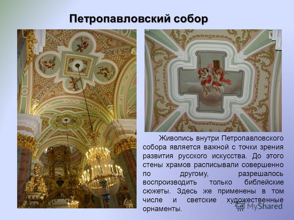 Петропавловский собор Живопись внутри Петропавловского собора является важной с точки зрения развития русского искусства. До этого стены храмов расписывали совершенно по другому, разрешалось воспроизводить только библейские сюжеты. Здесь же применены