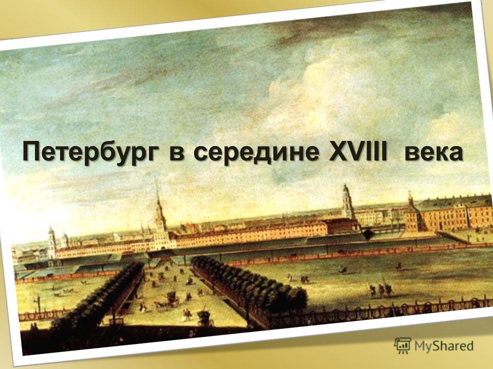 Петербург в середине XVIII в в в века