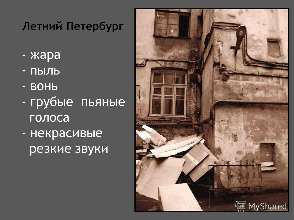 Летний Петербург - жара - пыль - вонь - грубые пьяные голоса - некрасивые резкие звуки