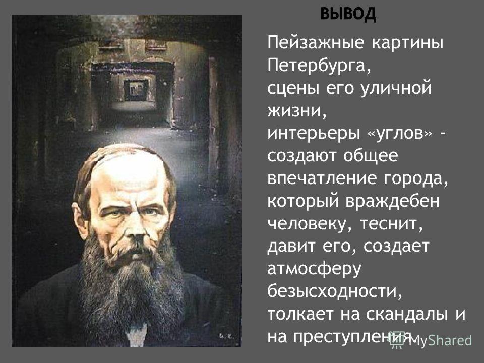 Пейзажные картины Петербурга, сцены его уличной жизни, интерьеры «углов» - создают общее впечатление города, который враждебен человеку, теснит, давит его, создает атмосферу безысходности, толкает на скандалы и на преступления.