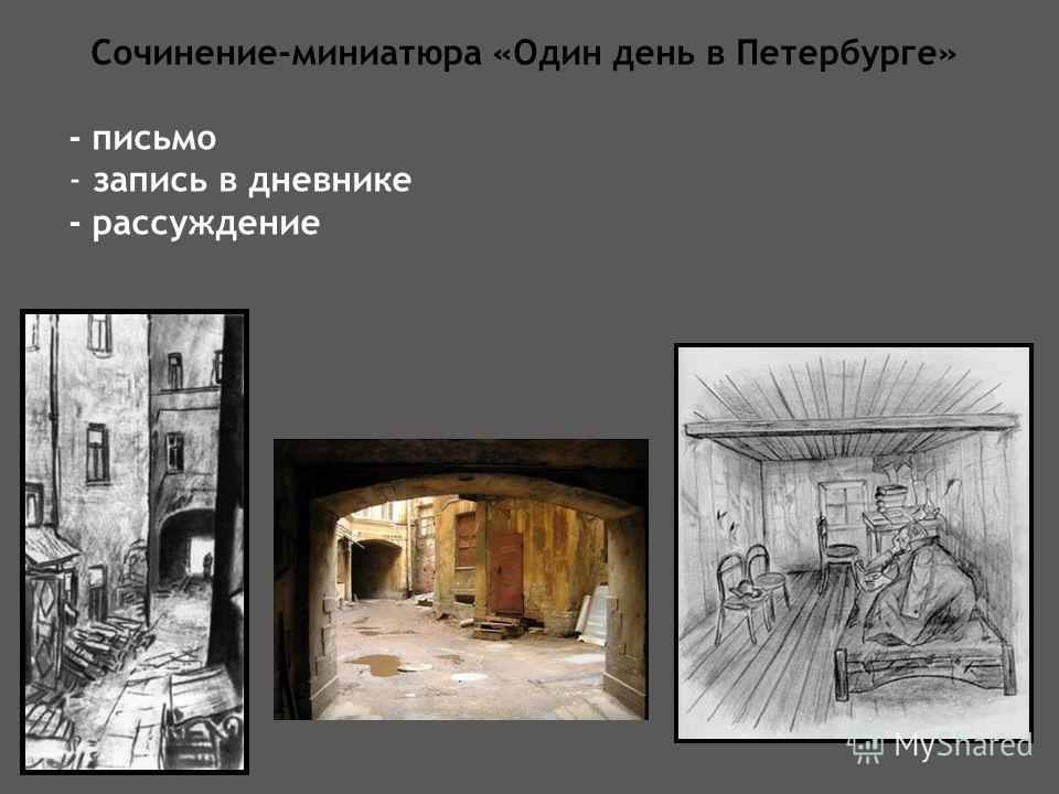Сочинение-миниатюра «Один день в Петербурге» - письмо - запись в дневнике - рассуждение