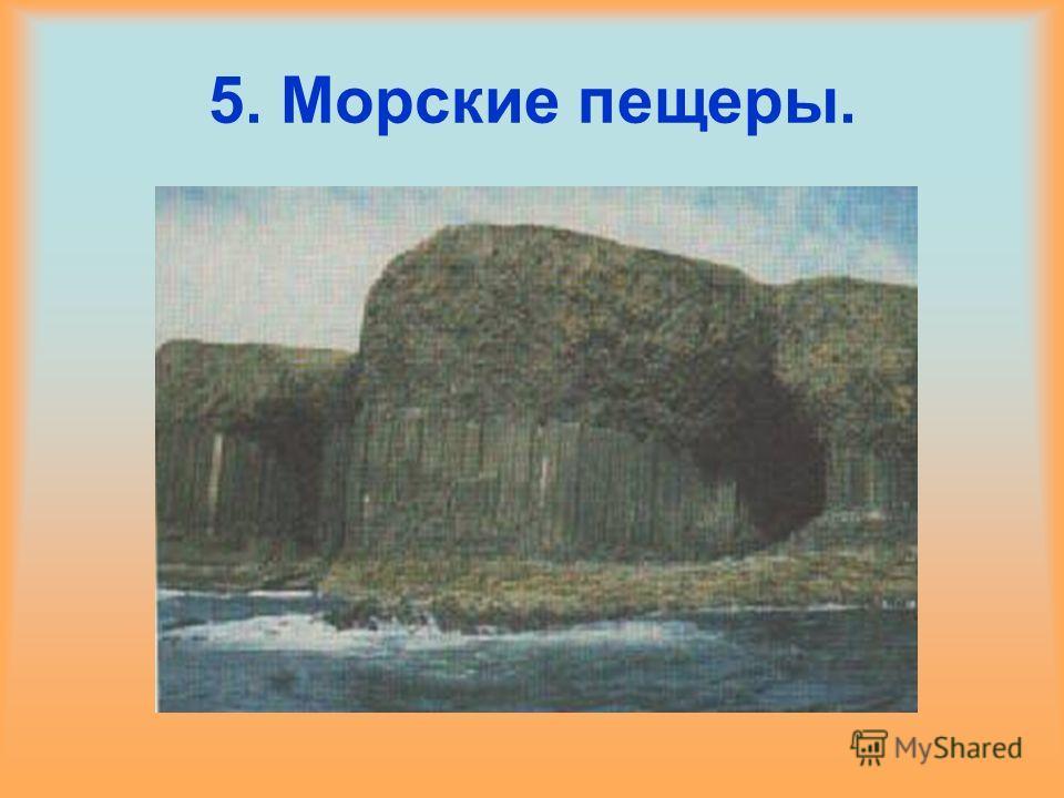 5. Морские пещеры.