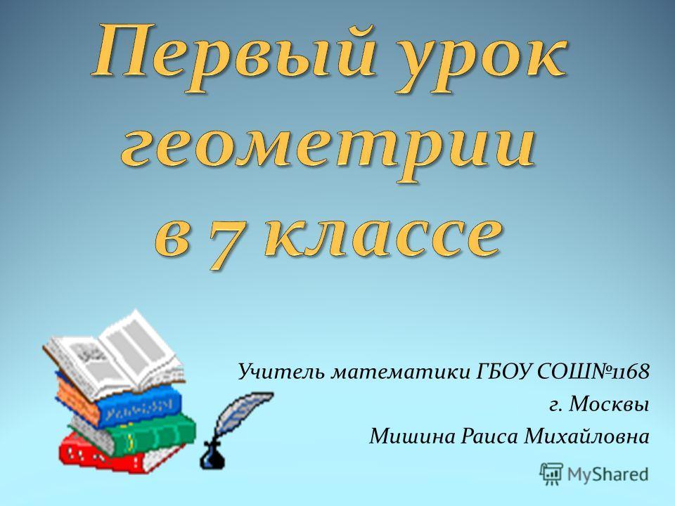 Учитель математики ГБОУ СОШ1168 г. Москвы Мишина Раиса Михайловна