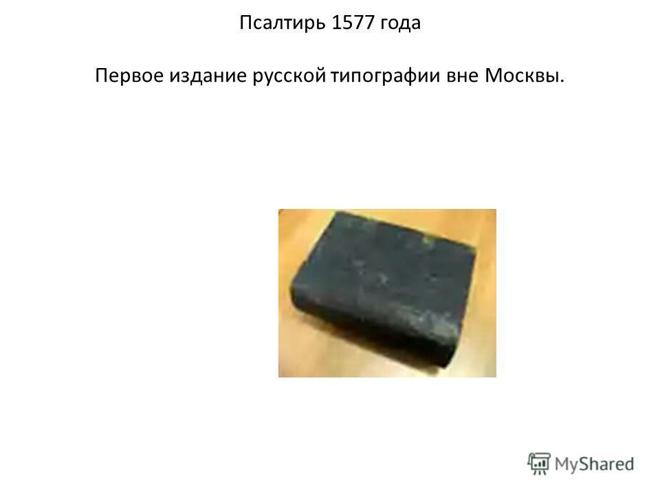 Псалтирь 1577 года Первое издание русской типографии вне Москвы.