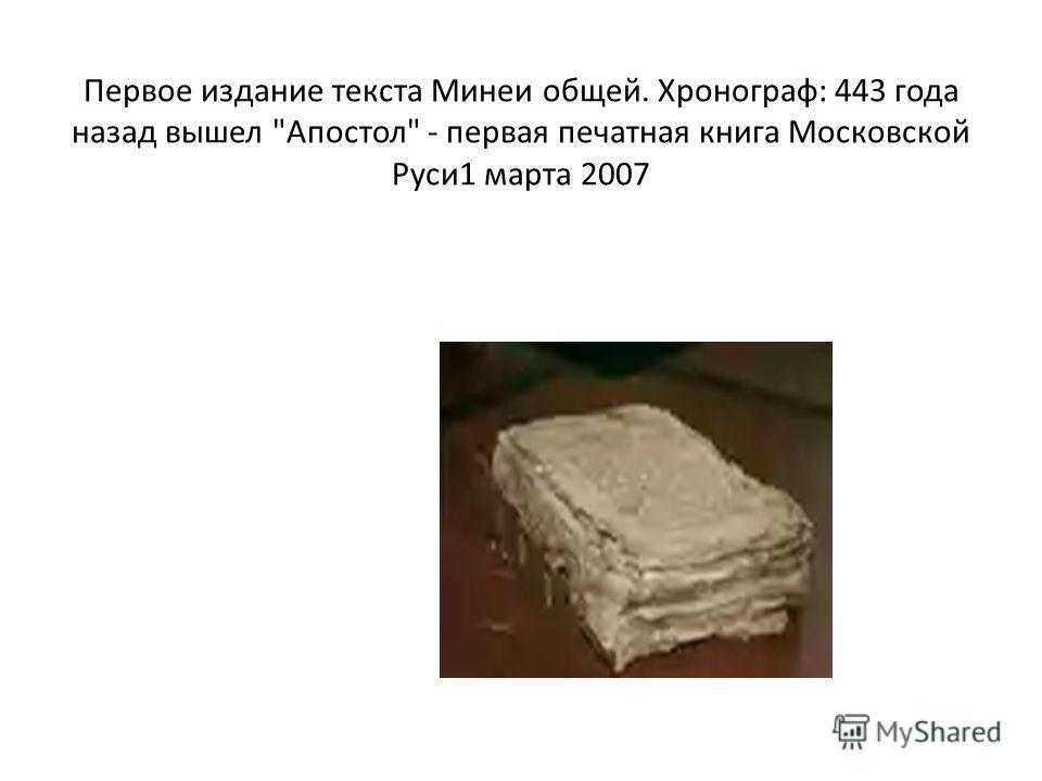 Первое издание текста Минеи общей. Хронограф: 443 года назад вышел Апостол - первая печатная книга Московской Руси1 марта 2007