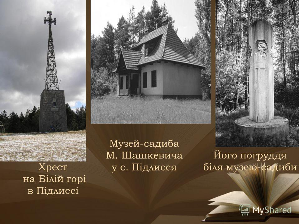 Його погруддя біля музею-садиби Музей-садиба М. Шашкевича у с. Підлисся Хрест на Білій горі в Підлиссі