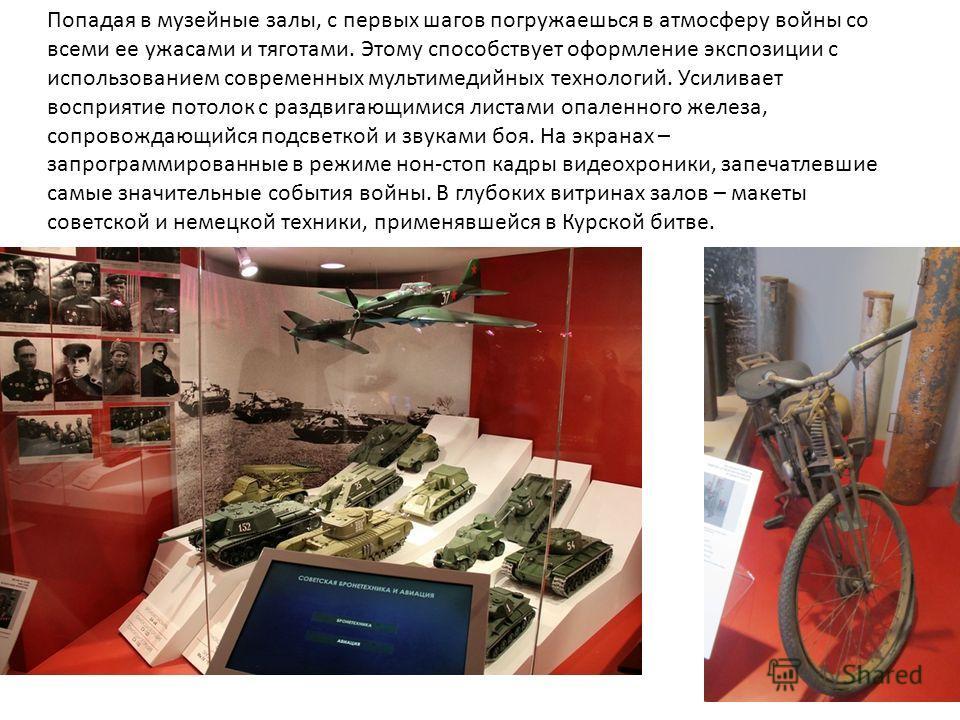 За музеем, расположена выставка под открытым небом - окопы, военная техника, хаотично разбросанные детали немецких танков...