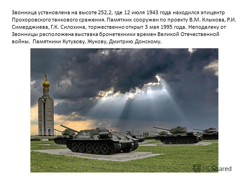 В ходе Великой Отечественной войны 12 июля 1943 года в районе железнодорожной станции Прохоровка и села Александровское произошло Сражение под Прохоровкой крупное встречное танковое сражение Второй мировой войны, где с обеих сторон участвовало свыше
