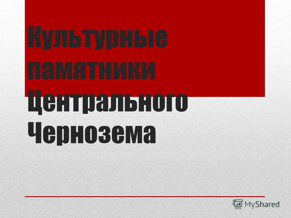 Культурные памятники Центрального Чернозема