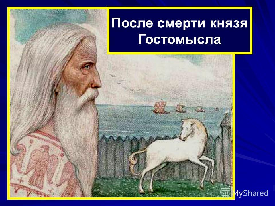 После смерти князя Гостомысла