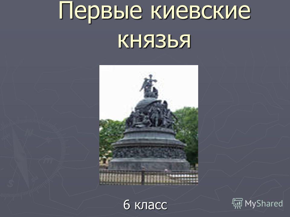 Первые киевские князья 6 класс