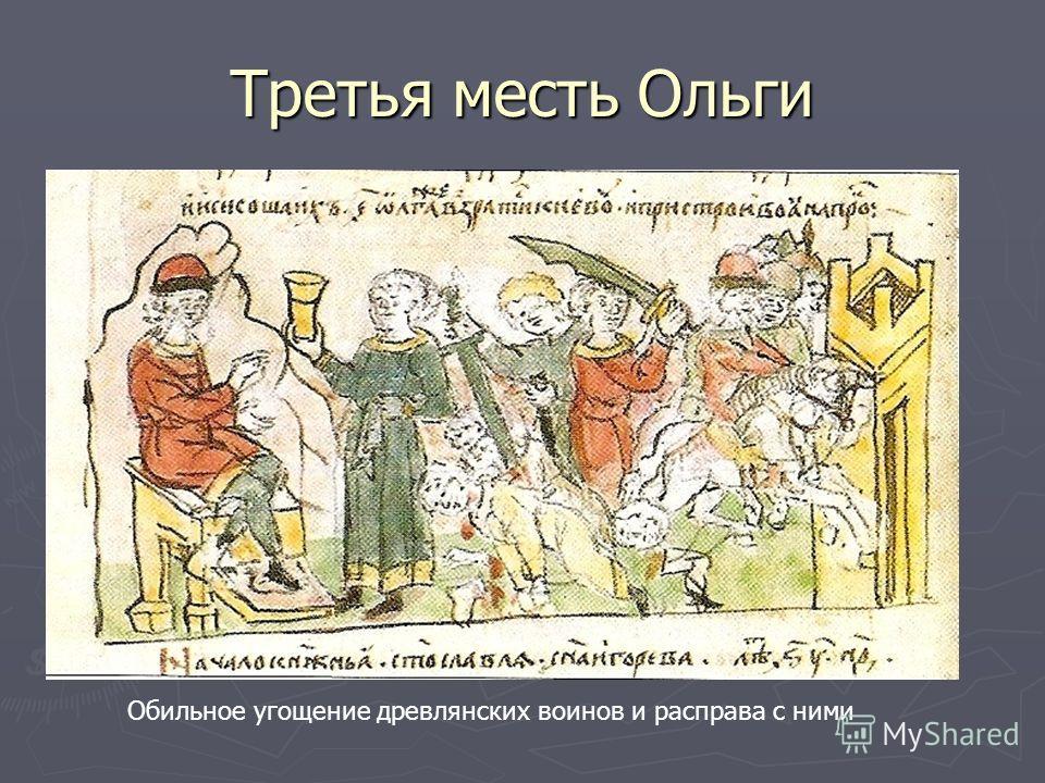 Третья месть Ольги Обильное угощение древлянских воинов и расправа с ними