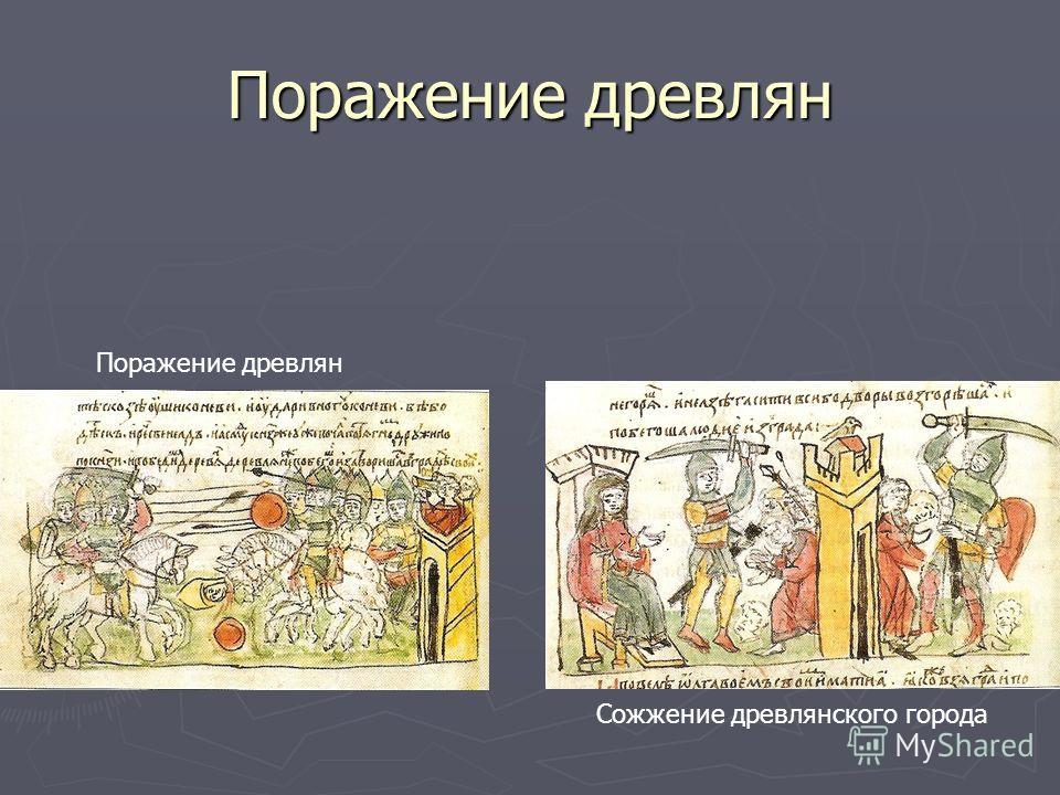 Поражение древлян Сожжение древлянского города Поражение древлян