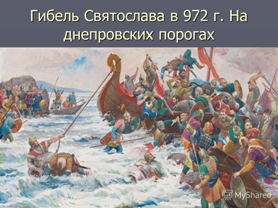 Гибель Святослава в 972 г. На днепровских порогах