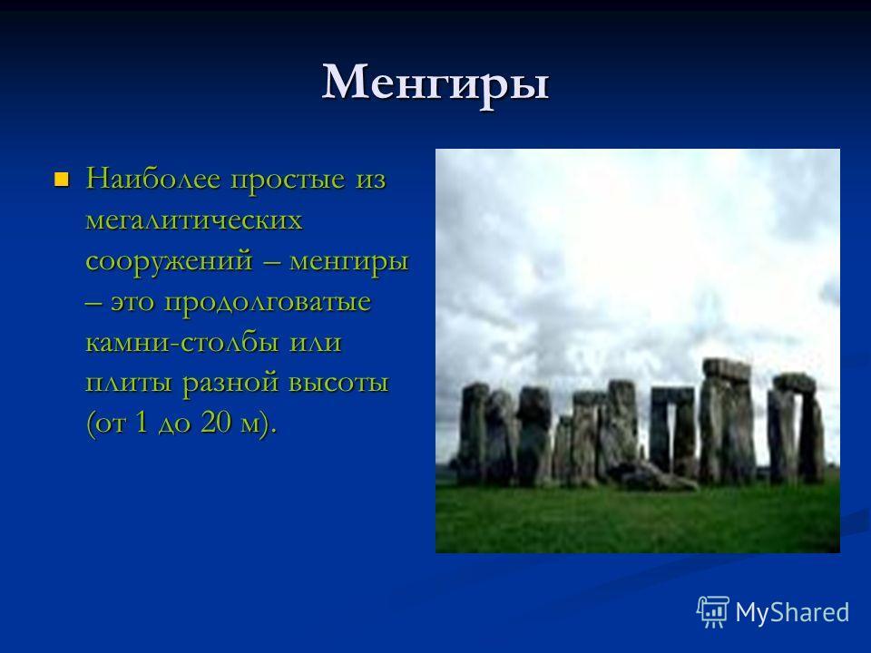 Менгиры Наиболее простые из мегалитических сооружений – менгиры – это продолговатые камни-столбы или плиты разной высоты (от 1 до 20 м). Наиболее простые из мегалитических сооружений – менгиры – это продолговатые камни-столбы или плиты разной высоты