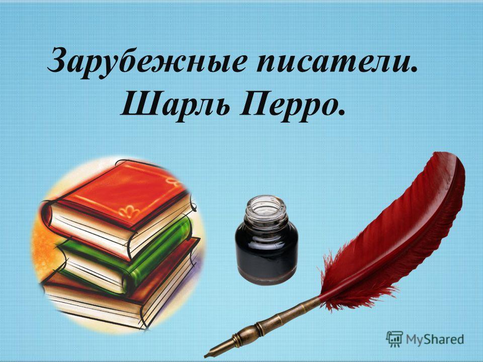Зарубежные писатели. Шарль Перро.