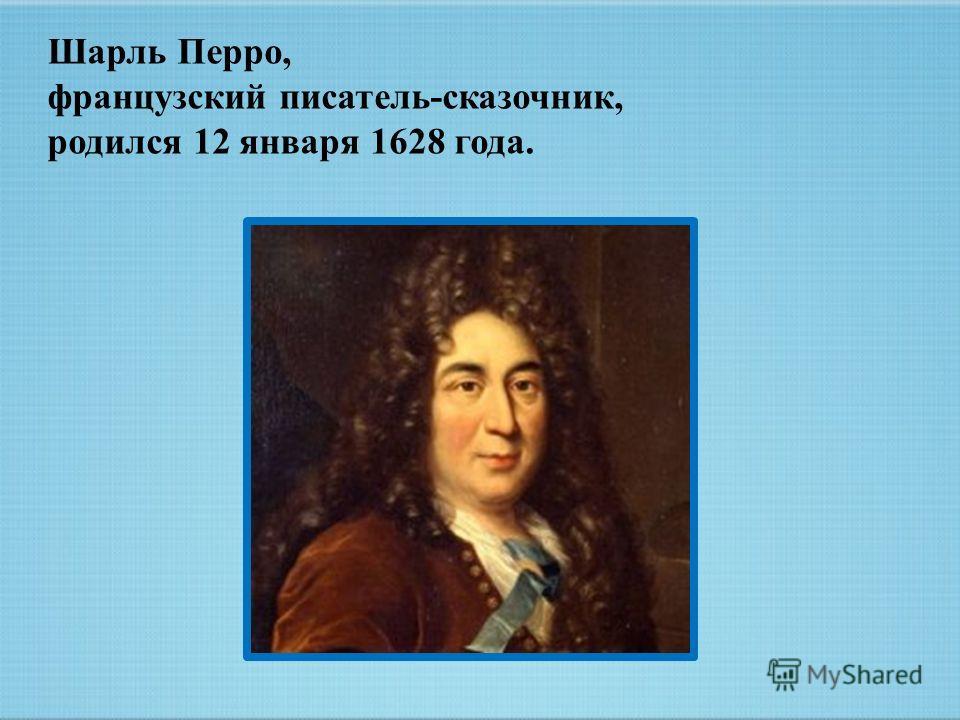 Шарль Перро, французский писатель - сказочник, родился 12 января 1628 года.