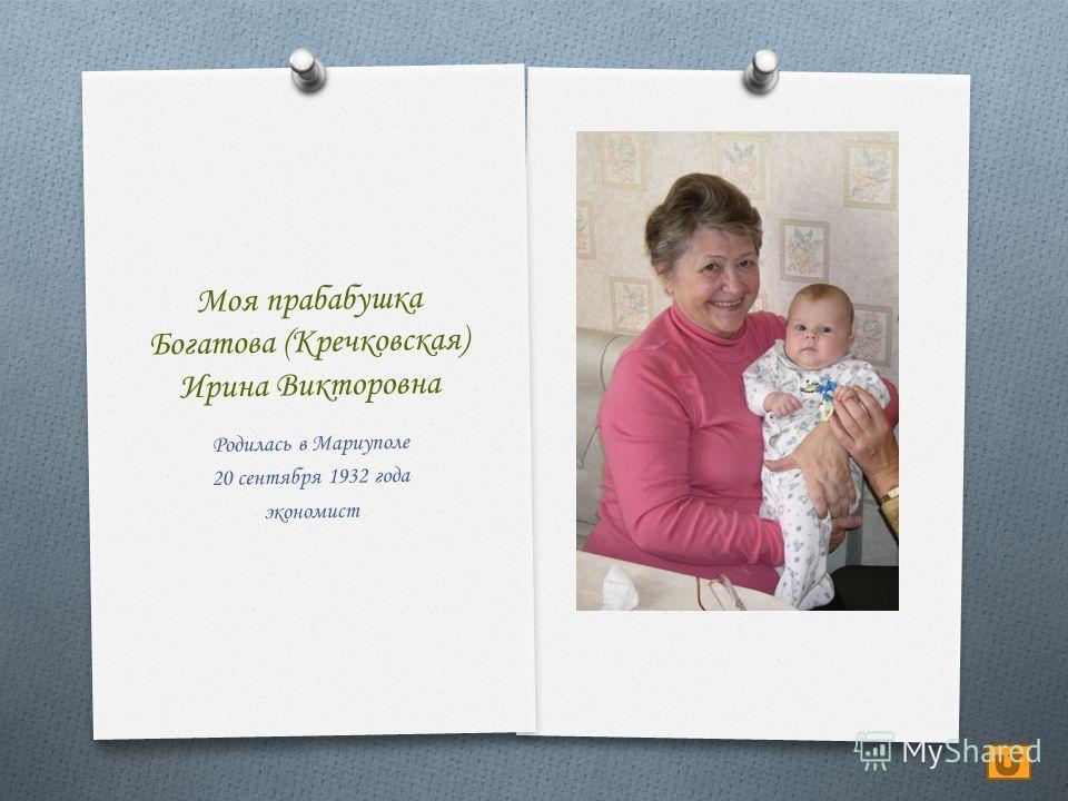 Моя бабушка Ивантеева (Землянская) Наталья Викторовна Родилась в Омске 16 мая 1942 года Химик-технолог