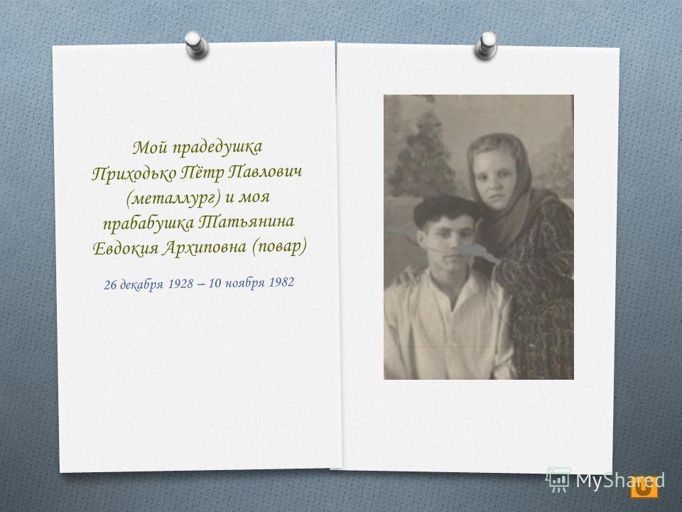 Мой прадедушка Богатов Николай Александрович Родился в селе Красный Бор Ленинградской области 6 декабря 1929 года металлург