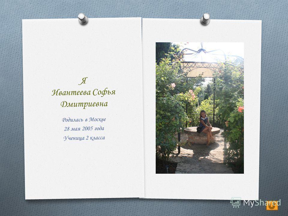 Моя сестра Ивантеева Екатерина Дмитриевна Родилась в Москве 17 сентября 2009 года