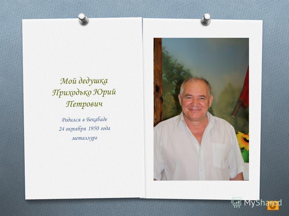 Моя бабушка Богатова Марина Николаевна Родилась в Первоуральске 23 июня 1957 года металлург