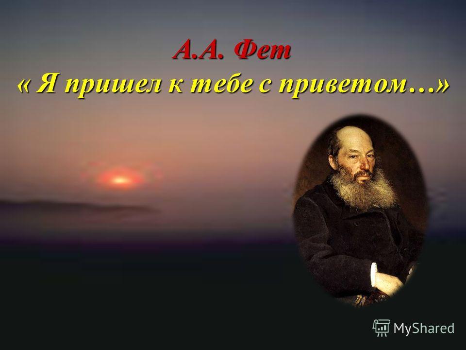 анализ стихотворения афанасия фета учись у дуба у березы...: