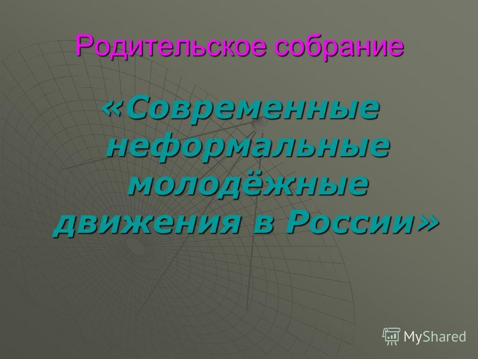 Родительское собрание «Современные неформальные молодёжные движения в России»