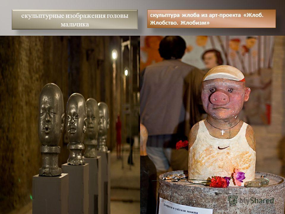 скульптура жлоба из арт-проекта «Жлоб. Жлобство. Жлобизм» скульптурные изображения головы мальчика
