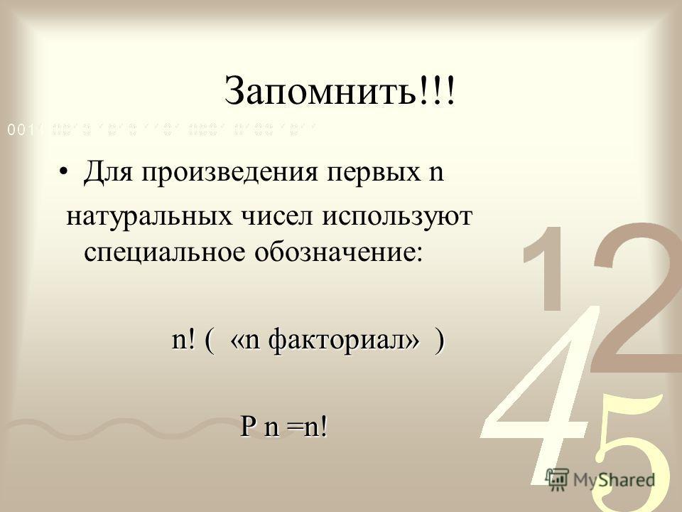 Запомнить!!! nДля произведения первых n натуральных чисел используют специальное обозначение: n! ( «n факториал» ) P n =n! P n =n!