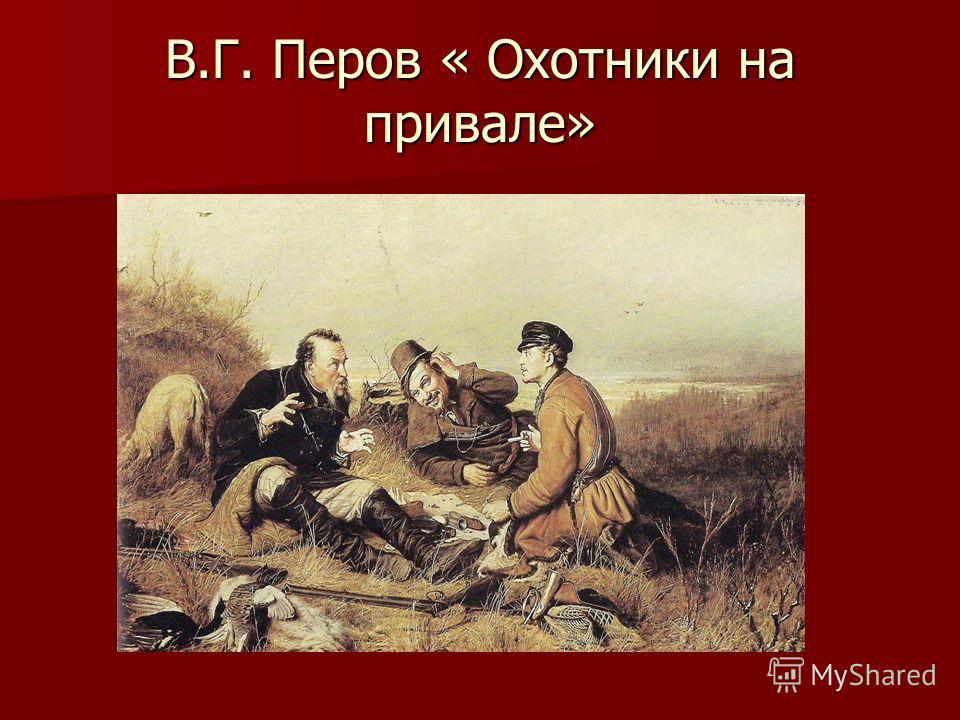 В.Г. Перов « Охотники на привале»