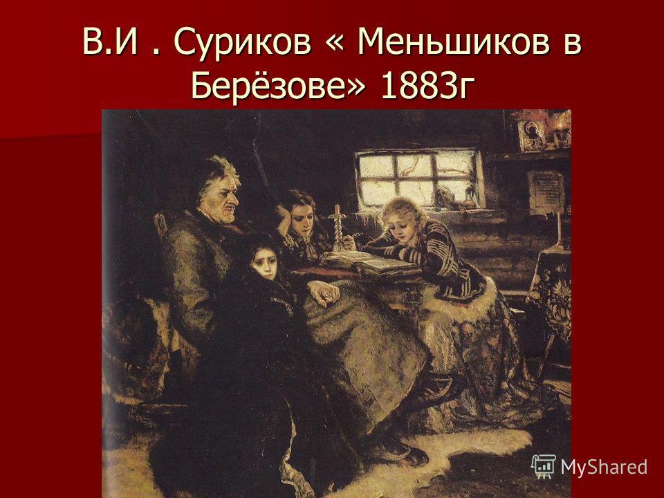 В.И. Суриков « Меньшиков в Берёзове» 1883г