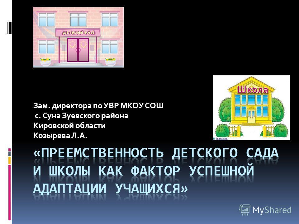 Зам. директора по УВР МКОУ СОШ с. Суна Зуевского района Кировской области Козырева Л.А.