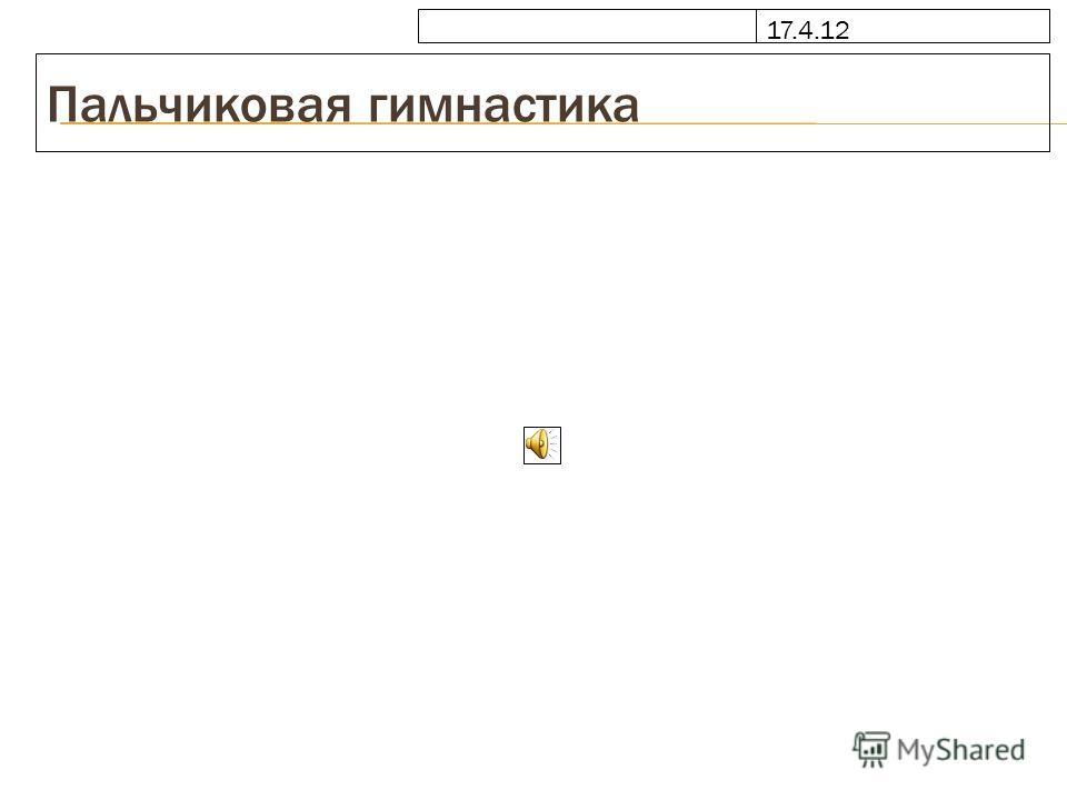17.4.12 Пальчиковая гимнастика