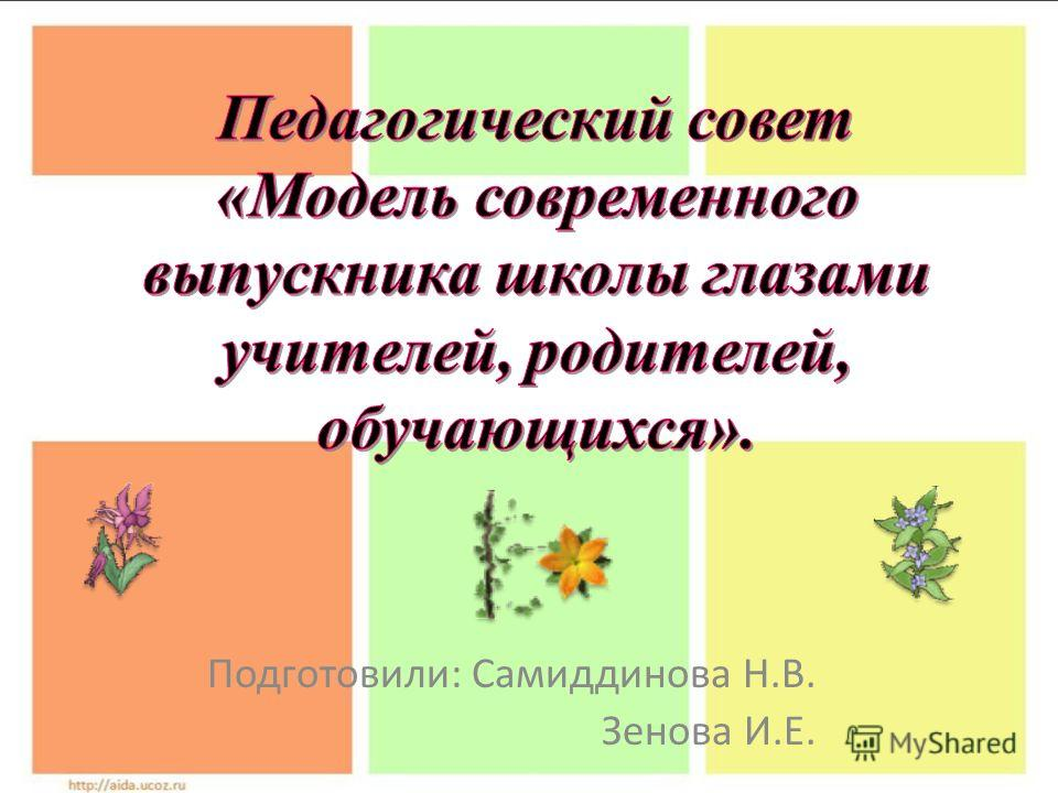 Подготовили: Самиддинова Н.В. Зенова И.Е.