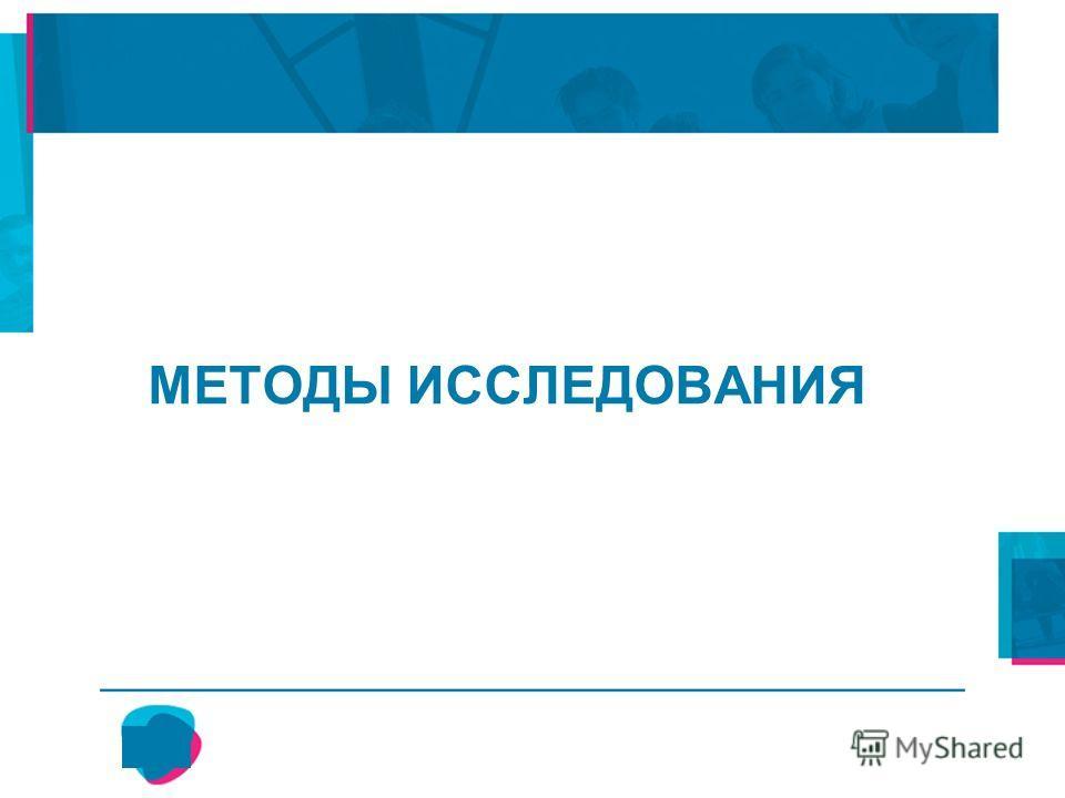 Мониторинг как средство управления системой образования МЕТОДЫ ИССЛЕДОВАНИЯ