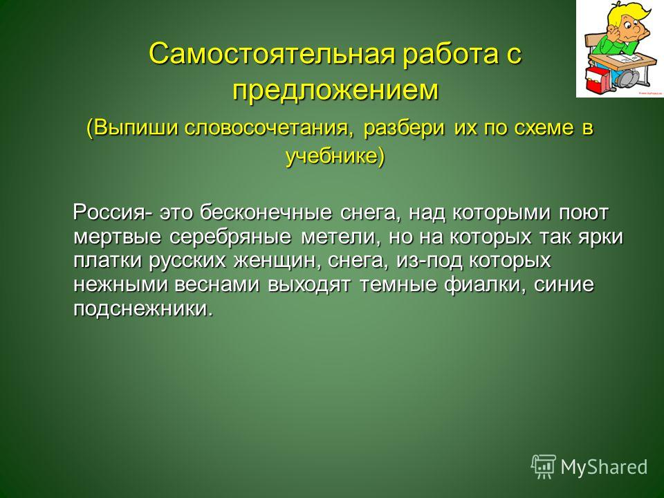 Россия- это бесконечные снега, над которыми поют мертвые серебряные метели, но на которых так ярки платки русских женщин, снега, из-под которых нежными веснами выходят темные фиалки, синие подснежники. Россия- это бесконечные снега, над которыми поют