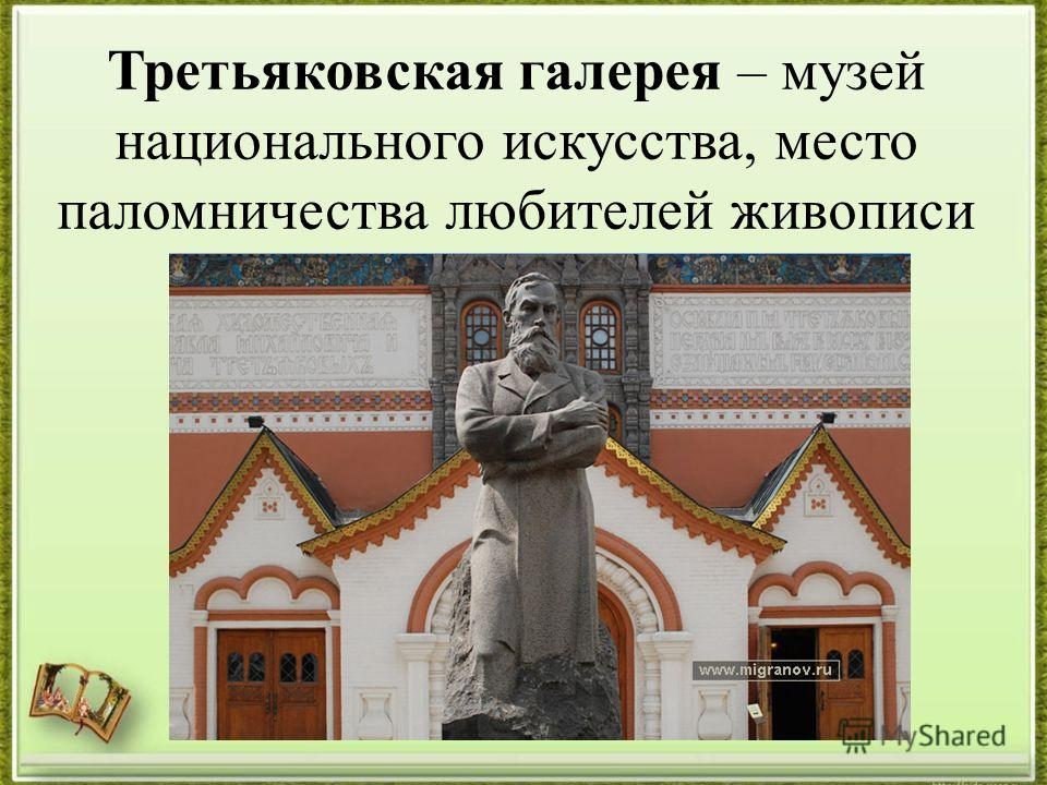 Третьяковская галерея – музей национального искусства, место паломничества любителей живописи