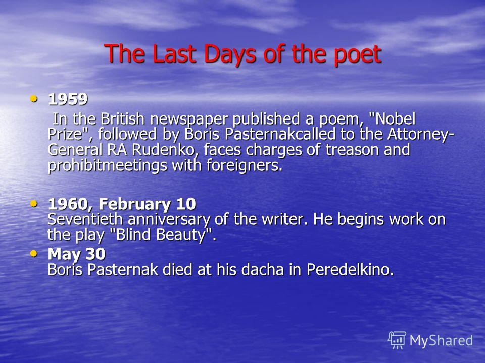 The Last Days of the poet 1959 1959 In the British newspaper published a poem,