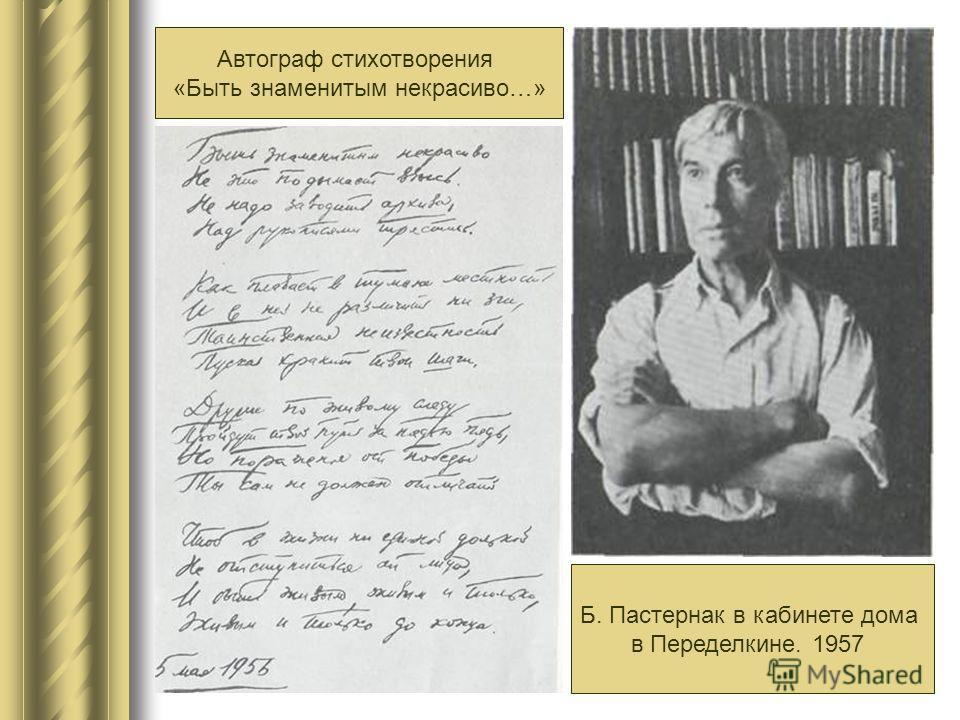 Автограф стихотворения «Быть знаменитым некрасиво…» Б. Пастернак в кабинете дома в Переделкине. 1957