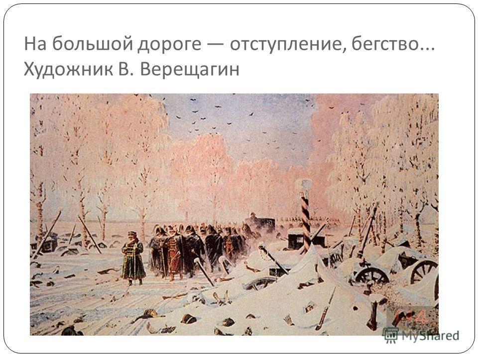 На большой дороге отступление, бегство... Художник В. Верещагин