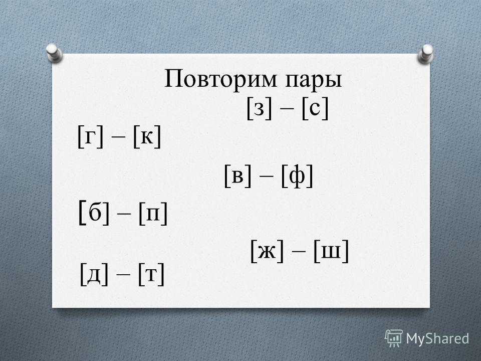Повторим пары [з] – [с] [г] – [к] [в] – [ф] [ б] – [п] [ж] – [ш] [д] – [т]