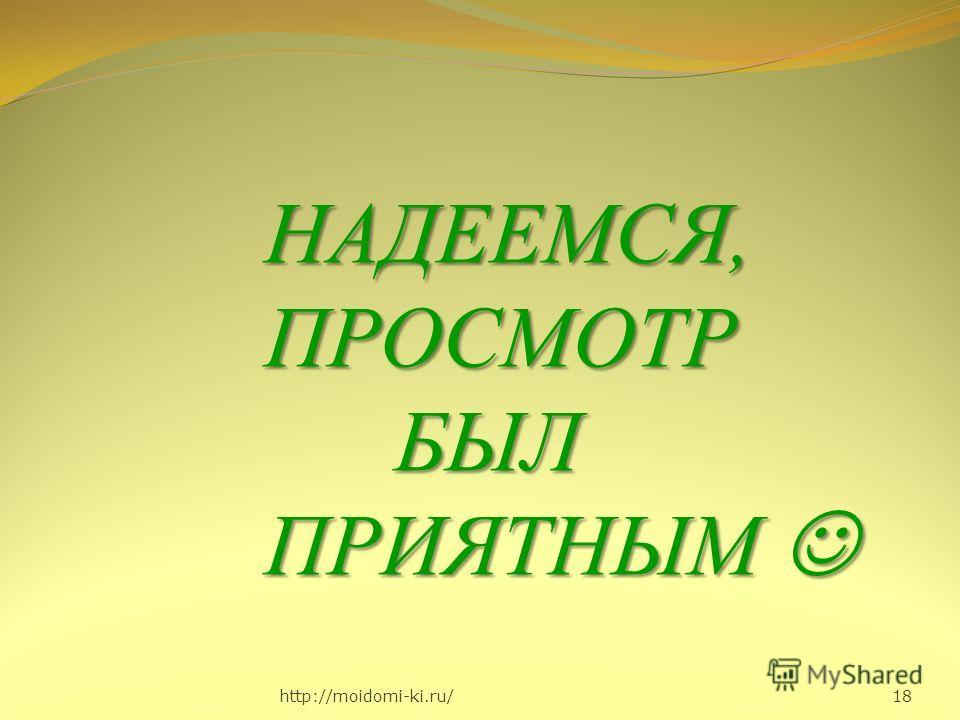 НАДЕЕМСЯ, ПРОСМОТР БЫЛ ПРИЯТНЫМ НАДЕЕМСЯ, ПРОСМОТР БЫЛ ПРИЯТНЫМ http://moidomi-ki.ru/ 18