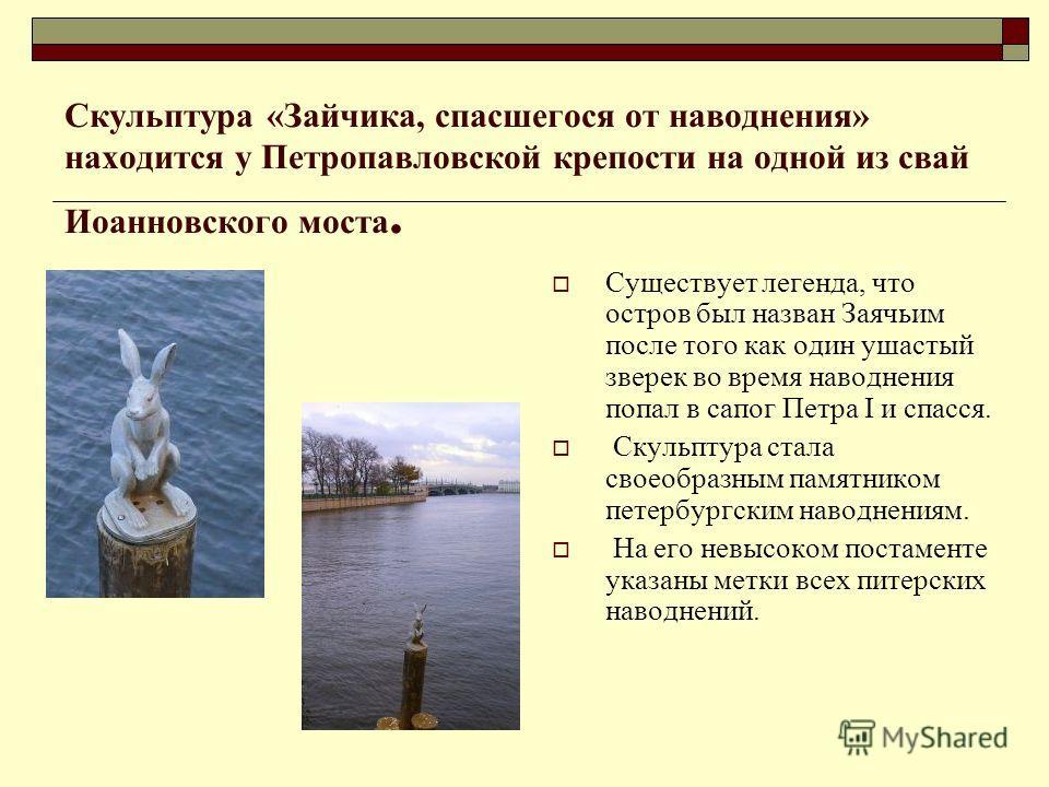 каком регионе сообщение о петропавловской крепости для 2 класса вопрос образует