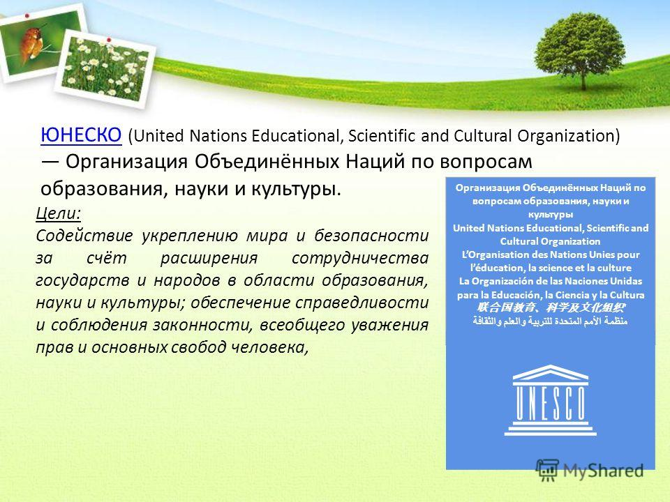 ЮНЕСКО (United Nations Educational, Scientific and Cultural Organization) Организация Объединённых Наций по вопросам образования, науки и культуры. Организация Объединённых Наций по вопросам образования, науки и культуры United Nations Educational, S