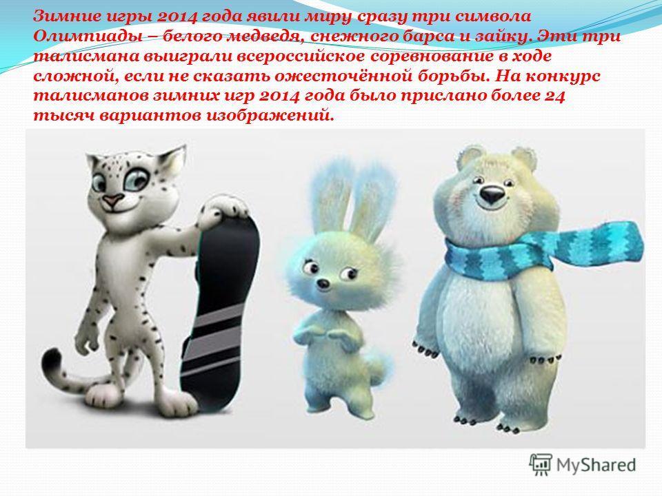 Зимние игры 2014 года явили миру сразу три символа Олимпиады – белого медведя, снежного барса и зайку. Эти три талисмана выиграли всероссийское соревнование в ходе сложной, если не сказать ожесточённой борьбы. На конкурс талисманов зимних игр 2014 го