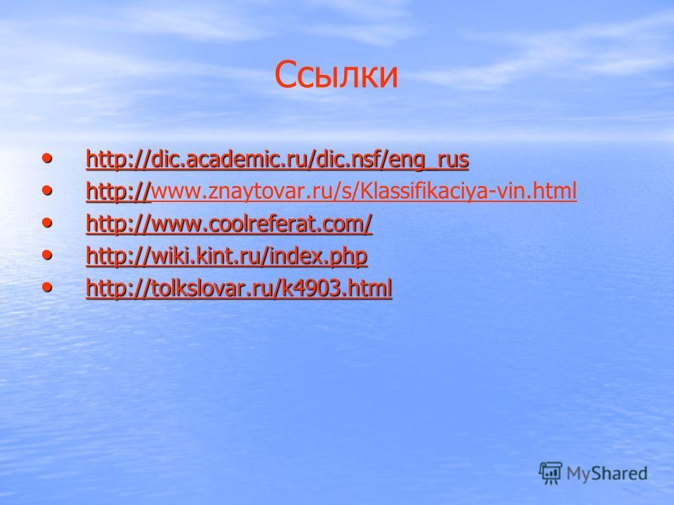 Ссылки http://dic.academic.ru/dic.nsf/eng_rus http://dic.academic.ru/dic.nsf/eng_rus http://dic.academic.ru/dic.nsf/eng_rus http:// http://www.znaytovar.ru/s/Klassifikaciya-vin.html http:// www.znaytovar.ru/s/Klassifikaciya-vin.html http://www.coolre