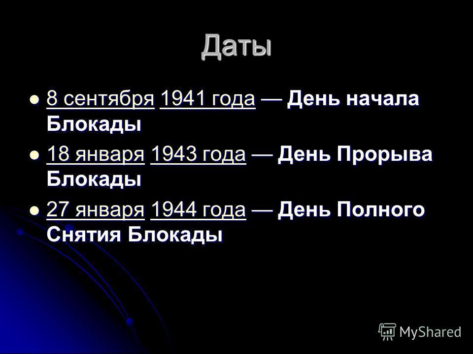 Даты 8 сентября 1941 года День начала Блокады 8 сентября 1941 года День начала Блокады 8 сентября1941 года 8 сентября1941 года 18 января 1943 года День Прорыва Блокады 18 января 1943 года День Прорыва Блокады 18 января1943 года 18 января1943 года 27